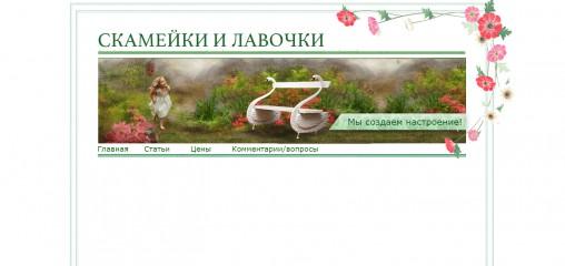 СкамейкиИлавочки_5